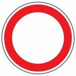 Дорожный знак въезд запрещен