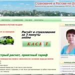 Электронный полис осаго купить онлайн для иностранцев