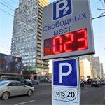Проверить штрафы за неоплаченную парковку